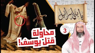 محاولة قتل يوسف ! الشيخ نبيل العوضي بني إسرائيل الحلقة (3)