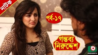 Bangla Natok   Gontobbo Niruddesh   EP - 17   Bijori Barkatullah, Suzena, Partha Barua, Nadia
