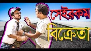 সেইরকম বিক্রেতা || New Bangla Funny Video || Seirokom Bikreta By Funbuzz 2017