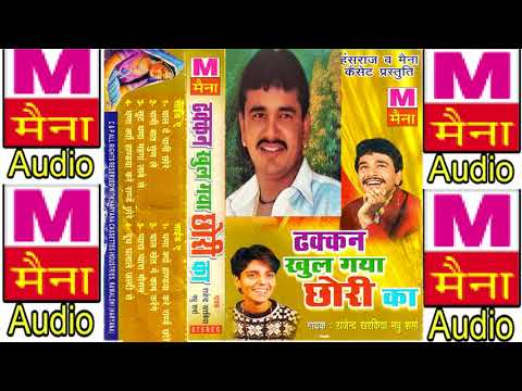 Xxx Mp4 ढक्कन खुल गया छोरी का Dhakkan Khul Gaya Chhori Ka Rajendra Kharkiya Madhu Sharma Latest Ragni 3gp Sex