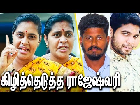 Xxx Mp4 மக்கள் அடிச்சே கொன்னுடுவாங்க Rajeshwari Priya Interview About Pollachi Issue Tamilnadu 3gp Sex