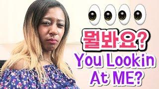 한국인들이 외국인을 쳐다보는 5가지 방식 👀 People that Stare in Korea!