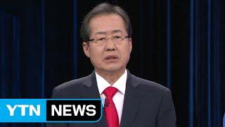 홍준표가 직접 밝힌 '돼지발정제 사건' / YTN