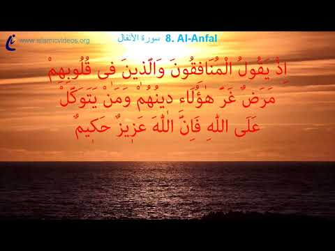 Surah Al-Anfal-One of the World's Best Quick Quran Recitation in 50+ Languages- Davut Kaya