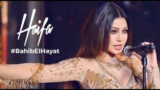 Haifa Wehbe - Bahib El Hayat (Live) | هيفاء وهبي - بحب الحياة