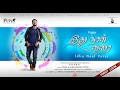 IDHU NAAL VARAI INV Official Song Directed By PRABA mp3
