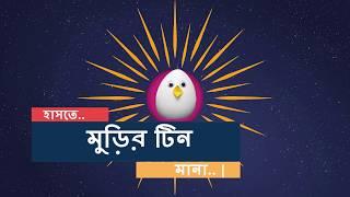 মুড়ির টিন অানন্দের শেষ নেই..  || Murir Tin Intro Video