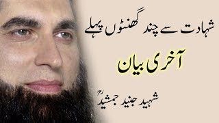 Last Lecture of Shaheed Junaid Jamshed before Shahadat, Emotional Bayan, Tariq Jameel Fan Official