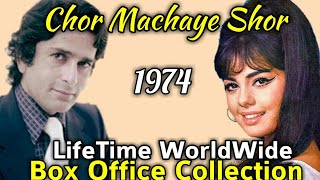 CHOR MACHYE SHOR 1974 Bollywood Movie LifeTime WorldWide Box Office Collection Rating Songs
