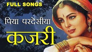 KAJARI Full Songs- Mirzapuri - Rain Song -  Bhojpuri 2016.