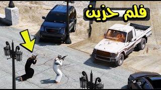 فيلم حزين - نهاية خويي طاح في المخدرات ( ولكن !!😢💔)
