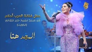 Ahlam - Al Majd Hona (Live in Kuwait) |  أحلام –المجد هنا (حفله الكويت) | 2017