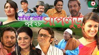 Bangla Hasir Natok | Shap Ludu | EP 28 | Faruk Ahmed, Badhon,  A K M Hasan | Bangla New Natok
