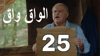 مسلسل الواق واق الحلقة 25 الخامسة والعشرون | حجر في المستنقع الراكد - محمد حداقي | El Waq waq