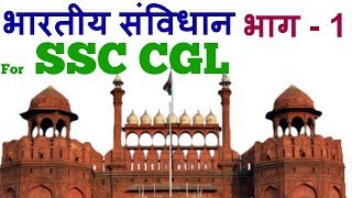 most expected Indian polity questions for ssc cgl 2017 in hindi | GK part 1