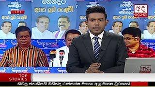 Ada Derana Late Night News Bulletin 10.00 pm - 2018.12.15