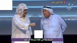جديد: (درب الزلق 2016) العملاق عبدالحسين عبدالرضا وسعد الفرج (مشهد مسرحي روعة) في افتتاح دار الاوبرا