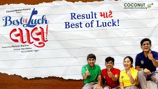 Best of Luck for the 10th Results | Best Of Luck Laalu | Releasing Soon | Coconut Motion Pictures