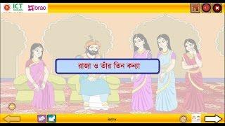 Bangla class 3 part 3 Raja o tar tin konna | বাংলা ৩য় শ্রেণি পার্ট-৩ রাজা ও তাঁর তিন কন্যা