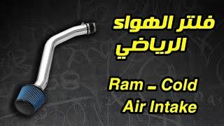 شرح فلتر الهواء الرياضي / ram - short air intake explained