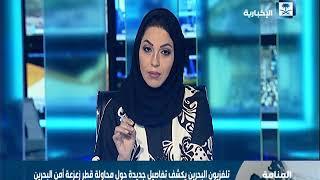د.الخشيبان: الصورة باتت واضحة والحقائق تتكشف يوم بعد يوم .. السلطات القطرية تدمر المنطقة