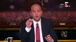 كل يوم | تحليل عمرو أديب لموقف سعد الحريري الحالي بعد زيارته لمصر