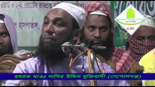 Bangla waz nasir uddin juktibadi.এক বার শুনলে বার বার শুনতে মন চাইবে