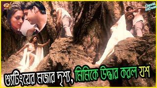 মিমিকে পাহাড়ে তুলতে বিপদে পড়লেন যশ | Behind The Scenes Total Dadagiri Movie Shooting