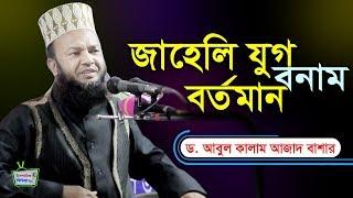 জাহেলিয়া যুগ বনাম বর্তমান (নতুন ওয়াজ ২০১৯) Abul Kalam Azad Bashar New Waz 2019 | Tafsir Mahfil