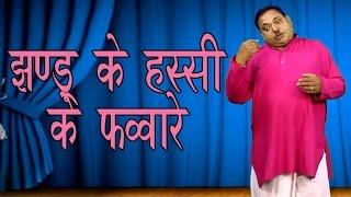 झण्डू के हस्सी के फव्वारे ## Haryanvi Jokes ## Haryanvi Comedy With Jhandu