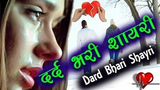 Dard Bhari Shayari   Painful Hindi Shayari (गम शायरी,  दर्द भरी हिन्दी शायरी )
