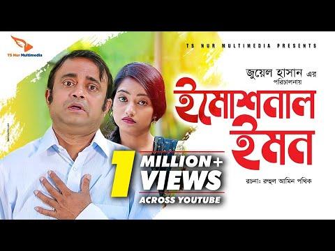 Xxx Mp4 Emotional Emon ইমোশনাল ইমন Bangla Natok 2019 Ft Akhomo Hasan Akhee Juel Hasan 3gp Sex