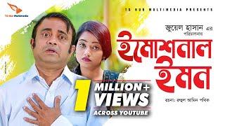 Emotional Emon | ইমোশনাল ইমন | Bangla Natok 2019 | Ft Akhomo Hasan & Akhee | Juel Hasan
