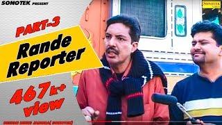 Haryanvi Natak - Ram Mehar Randa - Rande Reporter - Haryanavi Comedy 03