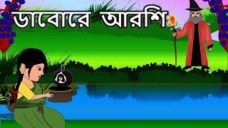 ডাবোরে আরশি -  Bengali Rupkothar Golpo | Bengali Fairy Tales