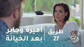 مسلسل طريق- الحلقة 27- جابر يصارح أميرة بمشاعره
