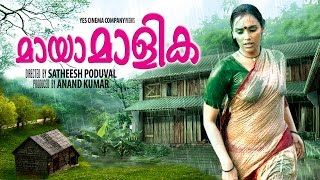 Malayalam Full Movie 2016   MAYAAMAALIKA   Malayalam New Movies 2016 Full Movie with Subtitle Movies