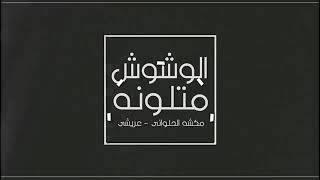 مهرجان الوشوش متلونه | مهرجانات 2018 | موكشا الحلواني - عاريشي | توزيع مستر جوية