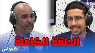 فيصل عزيزي في قفص الاتهام.. الحلقة الكاملة