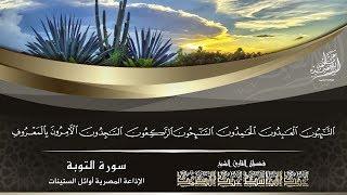 الشيخ عبد الباسط عبد الصمد |  سورة التوبة 111- 114 | الإذاعة المصرية عام 1960م