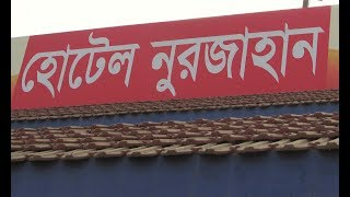 Welcome to Comilla Nurjahan Hotel