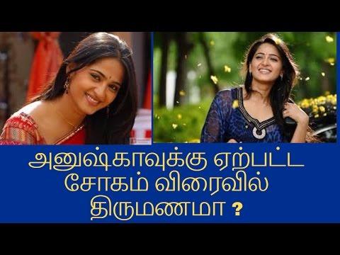 Anushka Shetty Marriage With Who ....?tamil actress anushka  Definitely Shocking News    2017 Latest