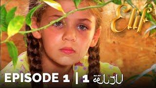 أليف الحلقة 1   (Elif Episode 1 (Arabic Subtitles