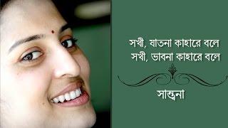 sokhi bhaabona kaahare Bole ( সখী ভাবনা কাহারে বলে ) || Santana