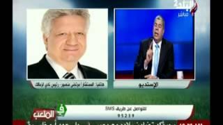 مرتضى منصور ينفعل على الهواء بعد هزيمة الزمالك أمام المقاصة