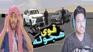 مجرم قيمز ومزيون قيمز !! في هجولة لكزس اغلى موتر لايفوتكم الطرب !!