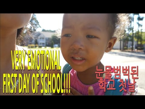EMOTIONAL FIRST DAY OF SCHOOL!! 눈물범벅된 학교첫날! Life in USA 2016 Vlog ep. 70