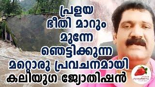 പ്രളയം മുന്നേ പ്രവചിച്ച ജ്യോത്സന്റെ ഞെട്ടിക്കുന്ന പുതിയ പ്രവചനം Astrologer Prediction Kerala Flood
