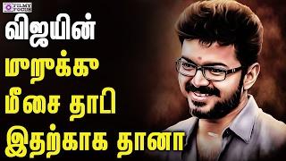 விஜயின்  முறுக்கு  மீசை தாடி  இதற்காக தானா | Reasons behind vijay's new get up | Vijay 61 | Vijay