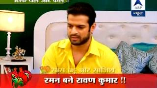 Why does Raman get angry?